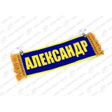 Вымпел прямоугольный на присосках с надписью  АЛЕКСАНДР-ПУСТОЙ  (синий)